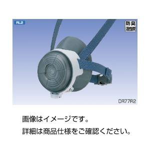 (まとめ)防塵マスクDR77R2【×10セット】の詳細を見る
