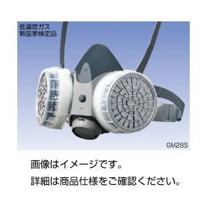 (まとめ)防毒マスク (低濃度用)GM28S【×20セット】の詳細を見る