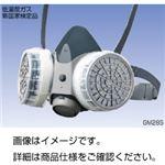 (まとめ)防毒マスク (低濃度用)GM28S【×20セット】