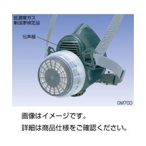 (まとめ)防毒マスク (低濃度用)GM70D【×20セット】の詳細を見る