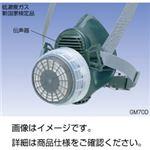 (まとめ)防毒マスク (低濃度用)GM70D【×20セット】