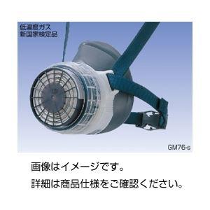 (まとめ)防毒マスク(低濃度用)GM76-S【×20セット】の詳細を見る