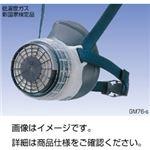 (まとめ)防毒マスク(低濃度用)GM76-S【×20セット】