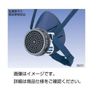(まとめ)防毒マスク(低濃度用)GM31【×30セット】の詳細を見る