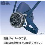 (まとめ)防毒マスク(低濃度用)GM31【×30セット】