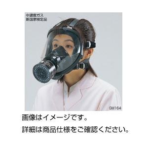 (まとめ)防毒マスク(中濃度用)GM164【×3セット】の詳細を見る
