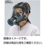 (まとめ)防毒マスク(中濃度用)GM164【×3セット】