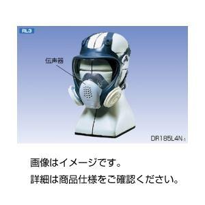 (まとめ)全面形防塵マスク DR185L4N-1【×3セット】の詳細を見る