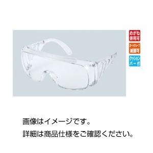 (まとめ)オートクレーブ対応保護眼鏡No338ME【×5セット】の詳細を見る