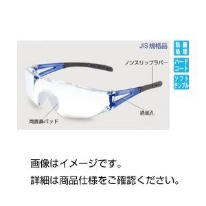 (まとめ)保護メガネ(エルフィット2)LF-401【×5セット】の詳細を見る
