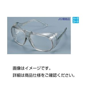 (まとめ)保護メガネ 2眼型 Y-70 PET【×3セット】の詳細を見る