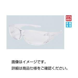 (まとめ)保護メガネ YX-520【×5セット】の詳細を見る