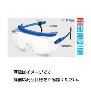 (まとめ)保護メガネ 1眼型 SN-737B PET-AF【×3セット】の詳細を見る