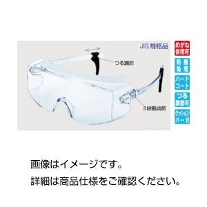 (まとめ)保護メガネ1眼型 SN-737C PET-AF【×3セット】の詳細を見る