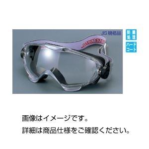 (まとめ)ゴーグル型保護メガネYG-6000 PET-AF【×3セット】の詳細を見る