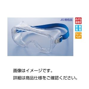 (まとめ)ゴーグル型保護眼鏡YG-5300 PET-AFα【×3セット】の詳細を見る