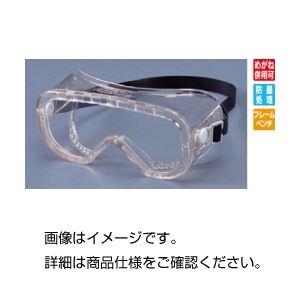 (まとめ)ゴーグル型保護メガネYG-5300ミストレス【×5セット】の詳細を見る