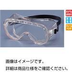 (まとめ)ゴーグル型保護メガネYG-5300ミストレス【×5セット】