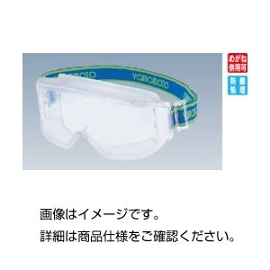 (まとめ)ゴーグル型保護メガネ(紛じん用)YG5601AP【×3セット】の詳細を見る
