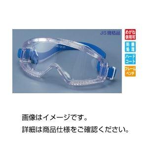 (まとめ)ゴーグル型保護メガネYG-5200 PET-AF【×10セット】の詳細を見る