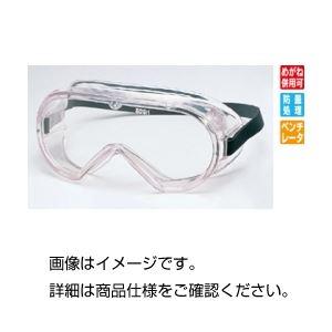 (まとめ)ゴーグル型保護メガネYG-5080M【×5セット】の詳細を見る