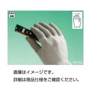 (まとめ)制電ラインフィット手袋A0150-S (1双)【×10セット】の詳細を見る