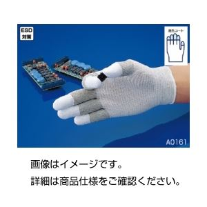(まとめ)制電ライントップ手袋 A0161-L(1双)【×10セット】の詳細を見る