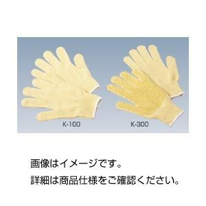 (まとめ)ケブラー編手袋 K-100 1双【×5セット】の詳細を見る