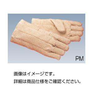 ゼテックスプラス耐熱性手袋 PM(1双)の詳細を見る