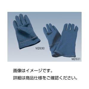 (まとめ)ザイロン耐熱手袋 MZ631 32cm【×10セット】の詳細を見る