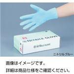 (まとめ)ニトリルブルー手袋 パウダーフリー L 100枚【×5セット】