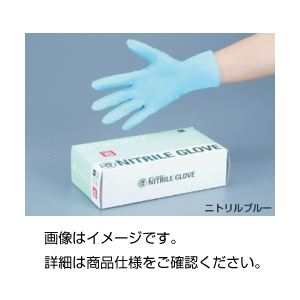 (まとめ)ニトリルブルー手袋 パウダーフリー M 100枚【×5セット】の詳細を見る