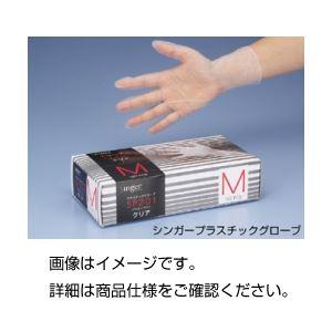 (まとめ)シンガープラスチックグローブ SP201-M 【×5セット】の詳細を見る