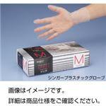 (まとめ)シンガープラスチックグローブ SP201-M 【×5セット】