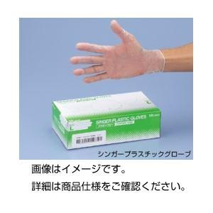 (まとめ)シンガープラスチックグローブ L 【×5セット】の詳細を見る