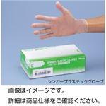 (まとめ)シンガープラスチックグローブ L 【×5セット】