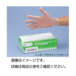 (まとめ)シンガープラスチックグローブ S 【×5セット】の詳細を見る