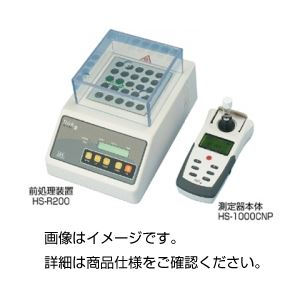 COD全窒素全りん計HS1000CNP(本体)の詳細を見る