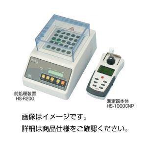 COD・全窒素・全りん計HS-1000CNPRの詳細を見る
