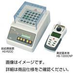 COD・全窒素・全りん計HS-1000CNPR