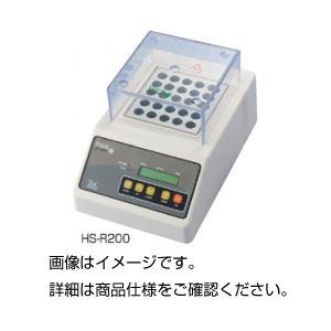 前処理装置 HS-R200の詳細を見る