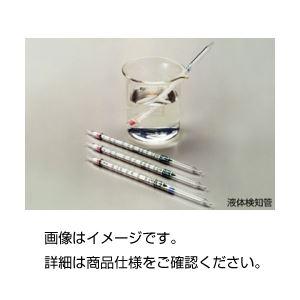 (まとめ)液体検知管 塩化物イオン221LL(10本入)【×10セット】の詳細を見る