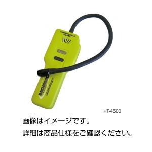ポータブル型ガス検知器HT-4550(10)の詳細を見る
