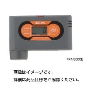 ポケッタブルガスモニタFPA-5200Eの詳細を見る