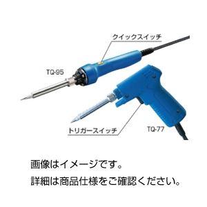 (まとめ)即熱はんだごて(半田ごて)TQ-77【×3セット】の詳細を見る