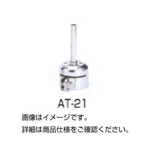 (まとめ)熱風集中ノズル AT-21【×10セット】の詳細を見る