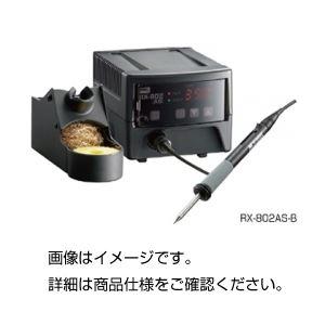 鉛フリーはんだごて(半田ごて) RX-802AS-Bの詳細を見る