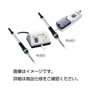 温調回路付はんだごて(半田ごて) PX-601の詳細を見る
