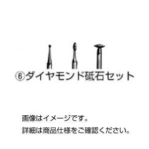 (まとめ)ダイヤモンド砥石セットH-295X 3本組【×3セット】の詳細を見る