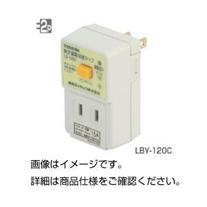 (まとめ)漏電保護タップ LBY-120C【×3セット】の詳細を見る
